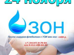 24 ноября 2020 года на базе Санатория-профилактория «ОЗОН»,  будет работать врач хирург-флеболог