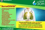 Программа оздоровления «АнтиCovid»
